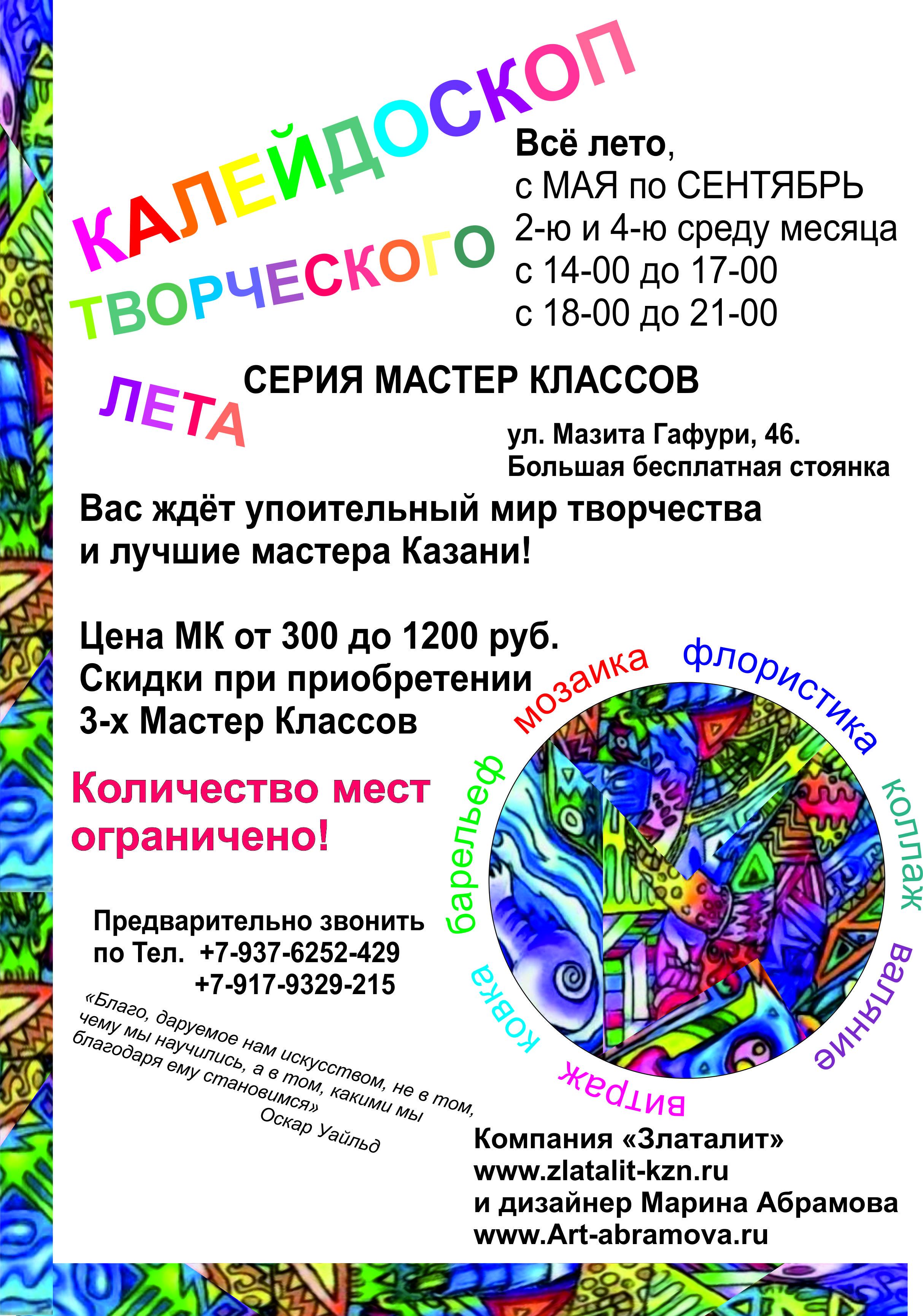 kaleidoskop-3.jpg